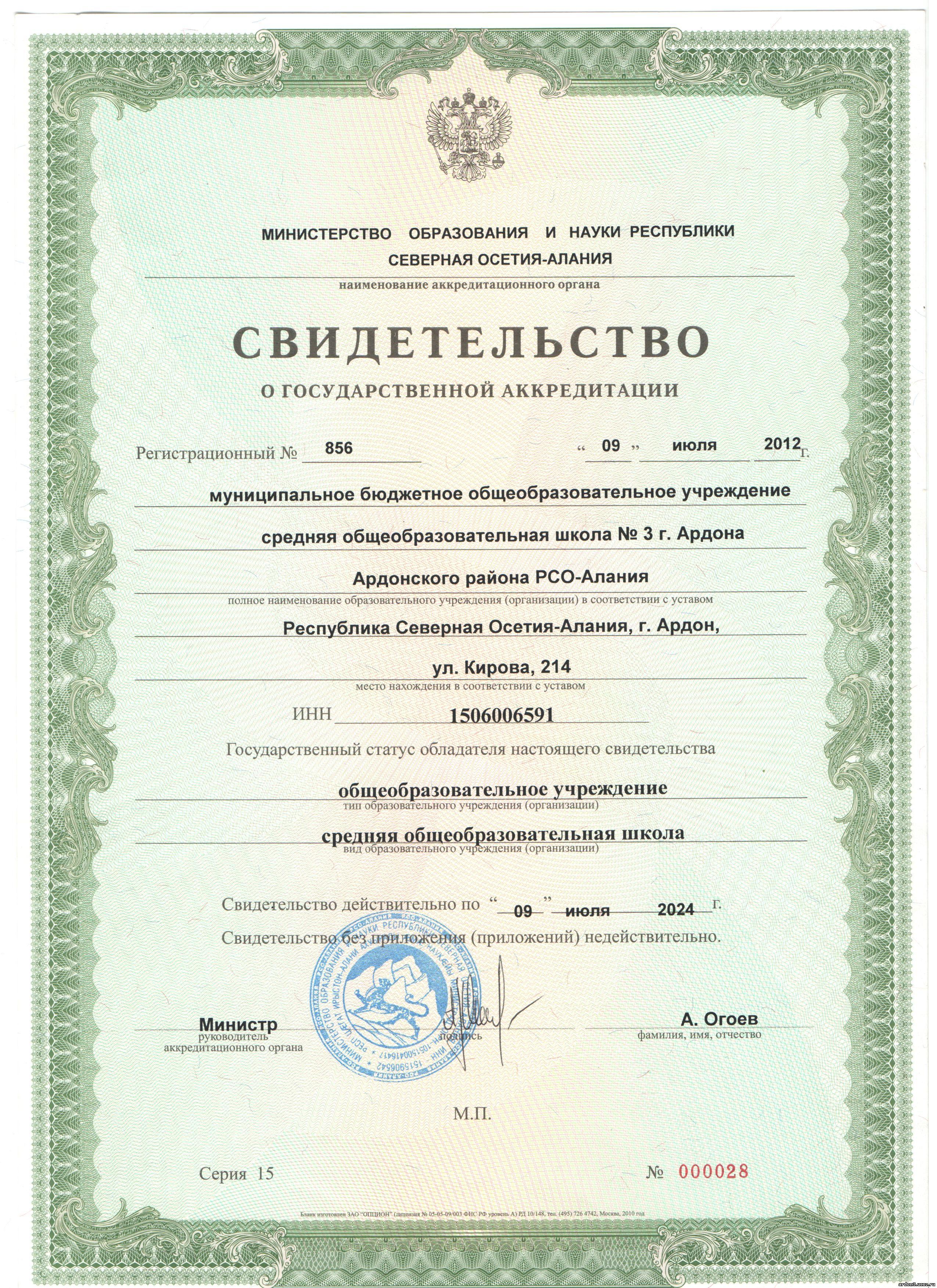 Аккредитация